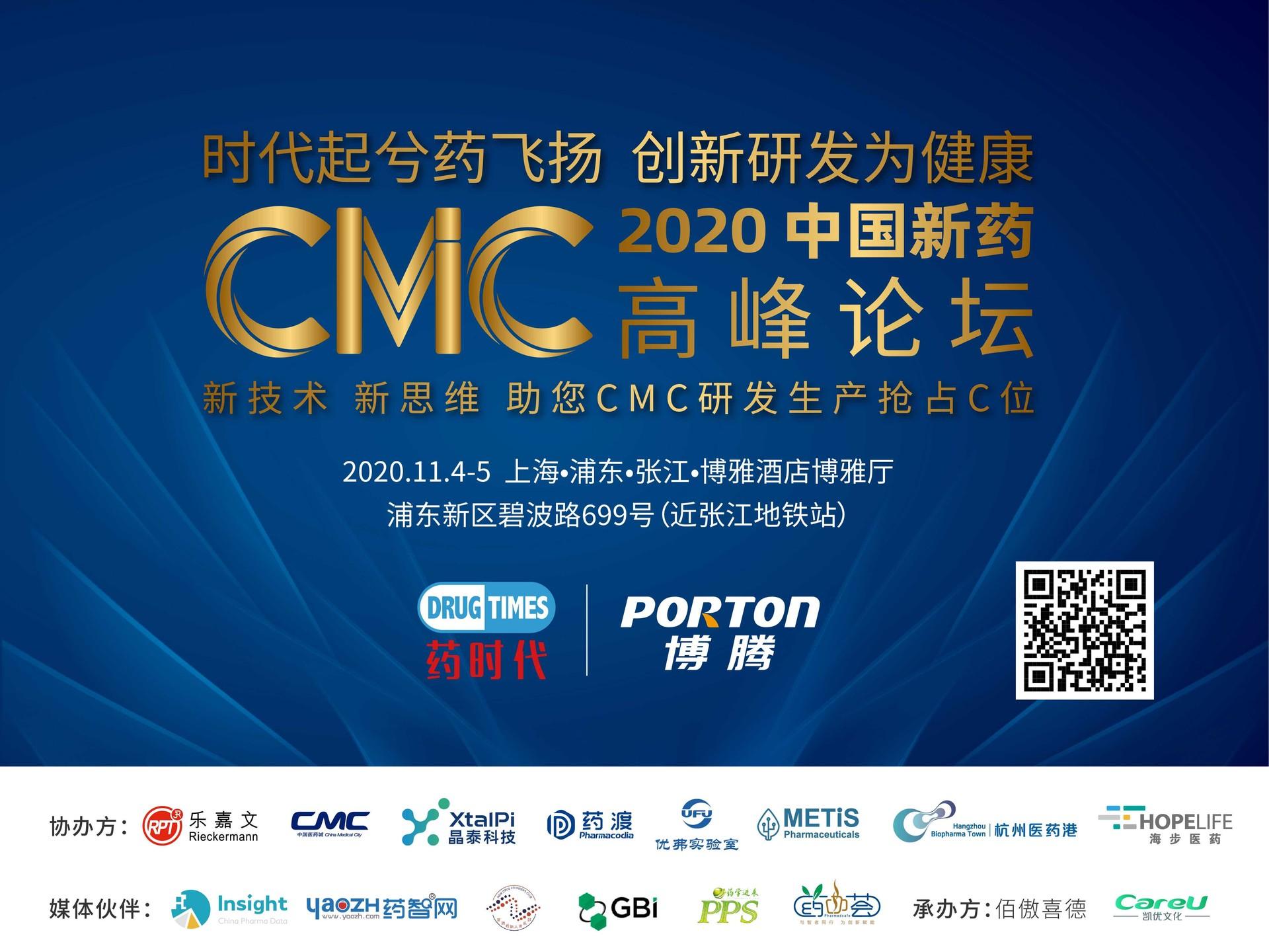 时代起兮药飞扬,创新研发为健康!——2020中国新药CMC高峰论坛