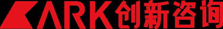 2020 ARK 创变者大会——不破无立