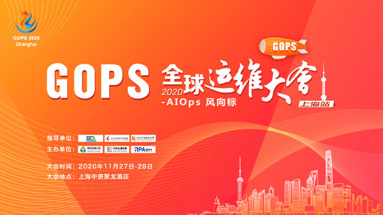 GOPS 全球运维大会2020·上海站