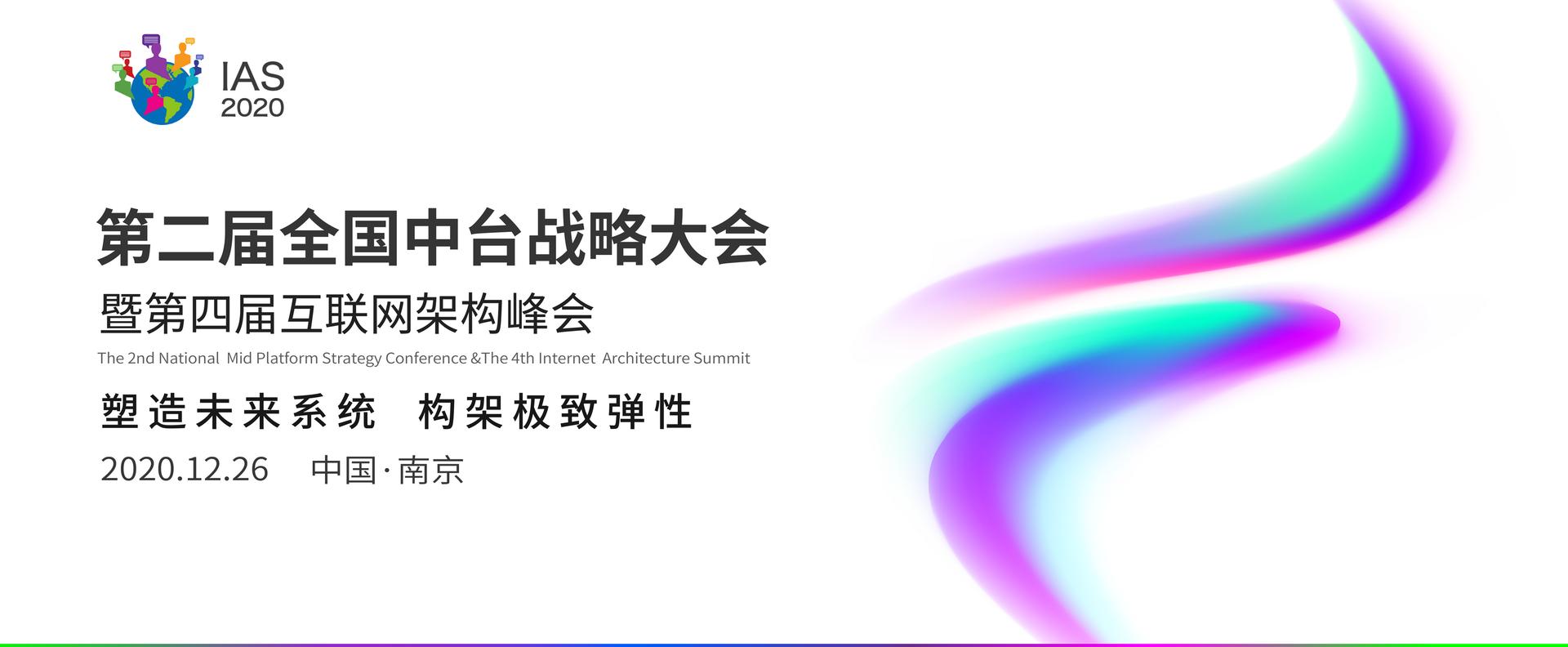 第二届全国中台战略大会暨第四届互联网架构峰会