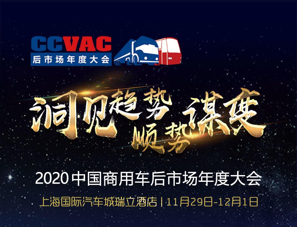 2020中国商用车后市场年度大会
