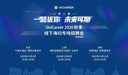 【一路优你,未来可期】2020秋季UniCareer海归精英招聘会
