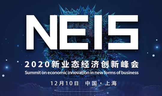 2020新业态经济创新峰会