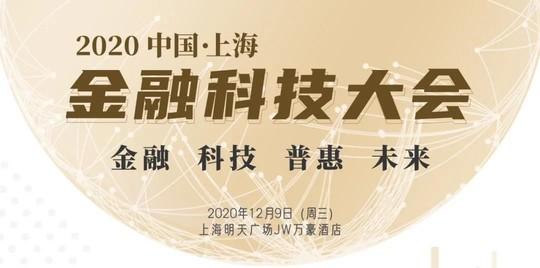 2020金融科技大会——金融科技助力普惠金融发展