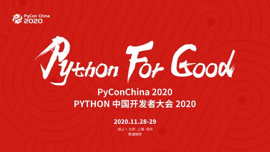 PyCon China 2020  中国Python开发者大会