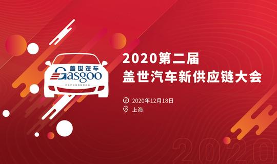 2020第二届盖世汽车新供应链大会