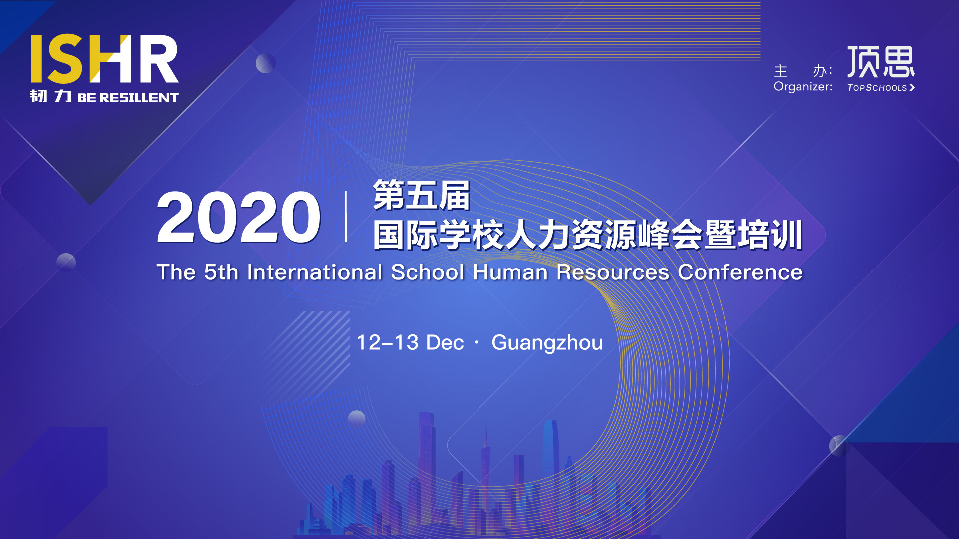 ISHR 2020 第五届国际学校人力资源管理峰会暨培训