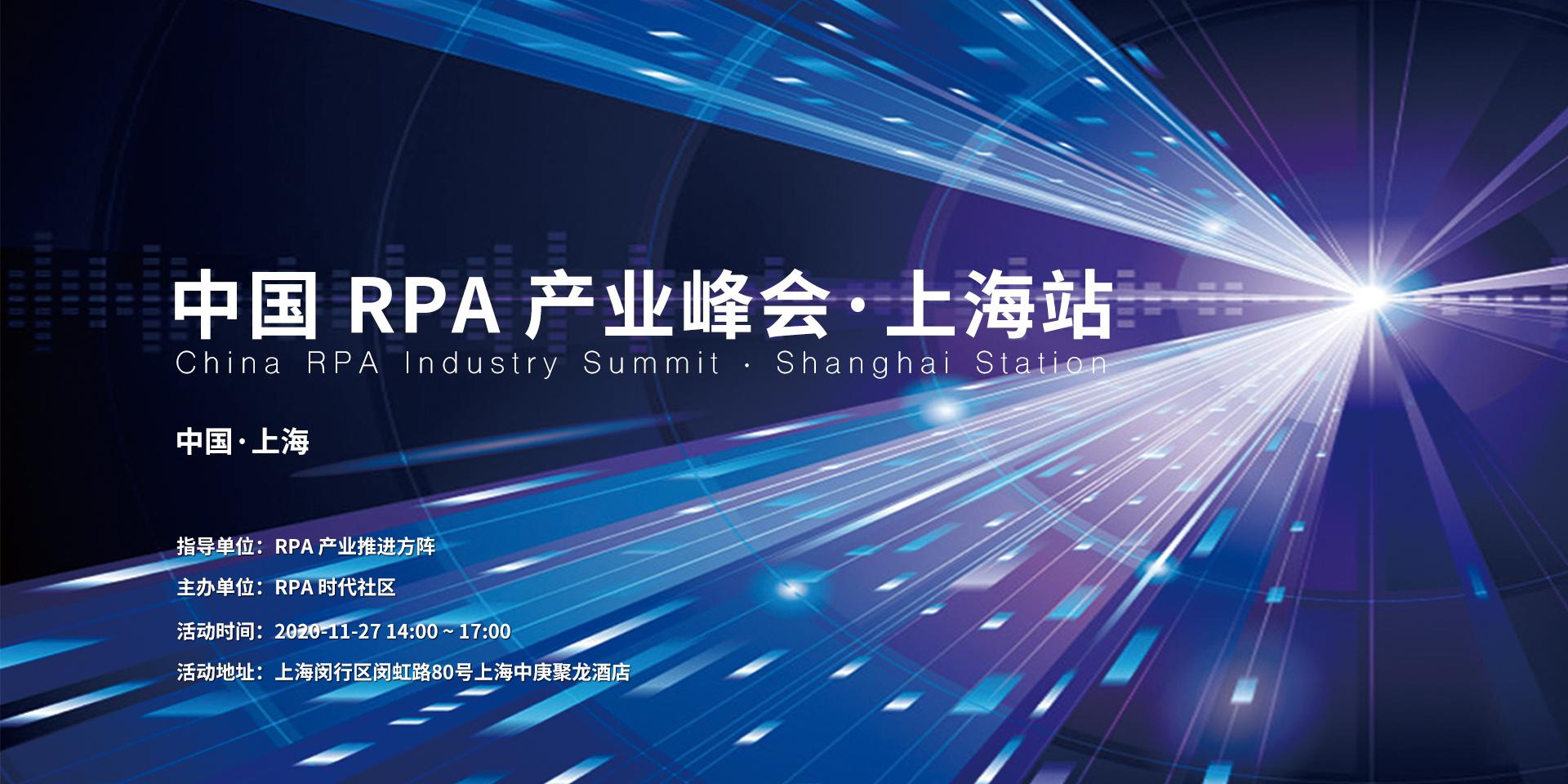 2020 中国 RPA 产业峰会·上海站