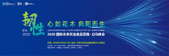 报名通道 | IFA 2020国际未来农业食品百强·白马峰会