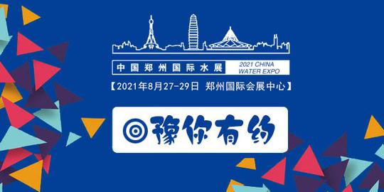 2021郑州国际水展—官方发布