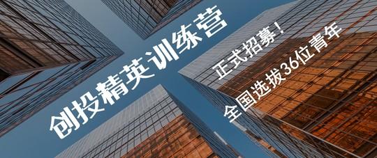 招募帖 | 中国创投精英训练营,全国选拔20人!(上海站)