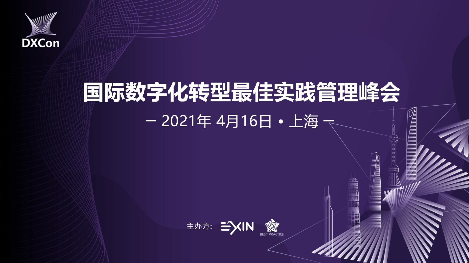 2021DXCon上海站