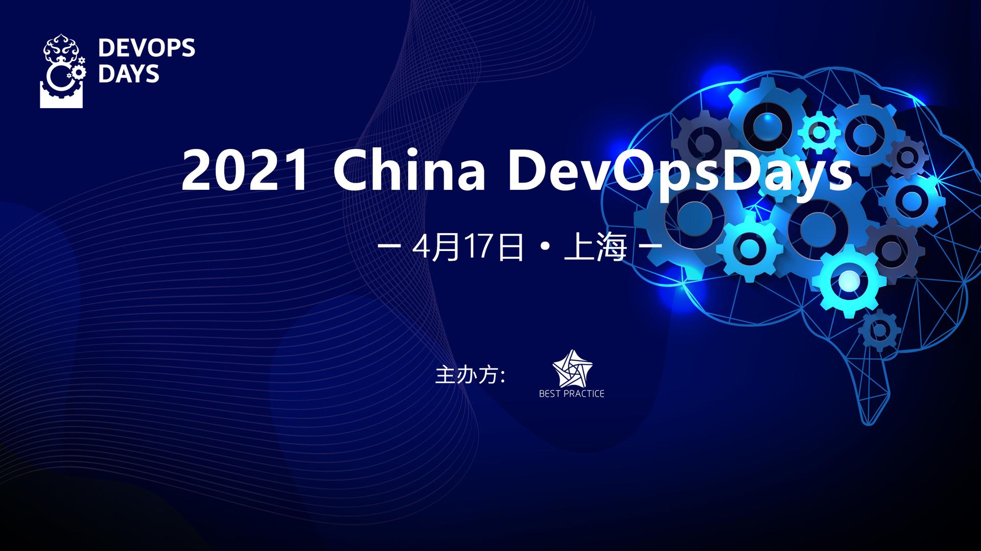 2021 DevOpsDays 上海站