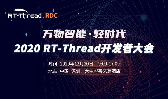 RT-Thread 开发者大会RDC 2020