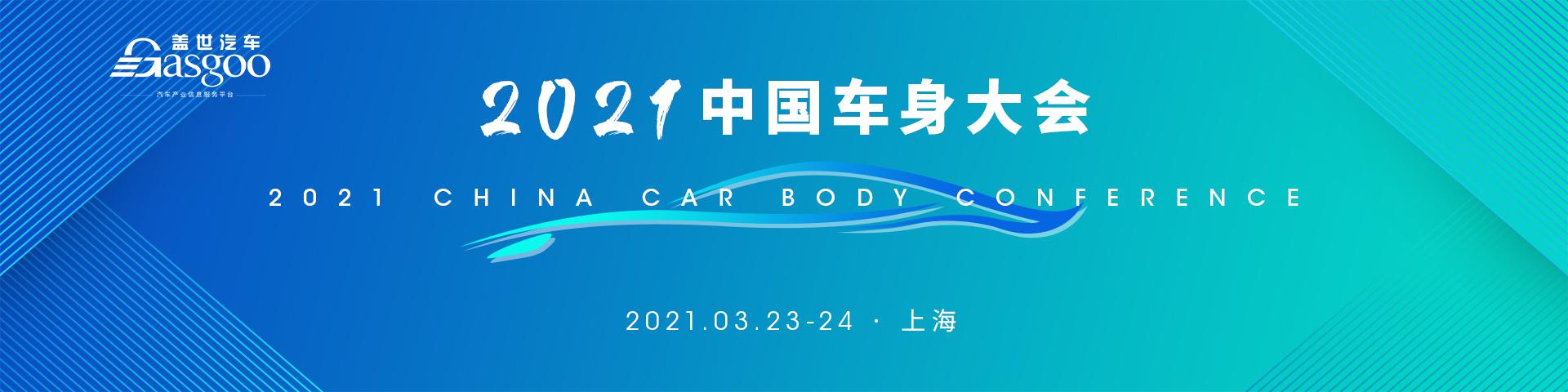 盖世汽车2021中国车身大会