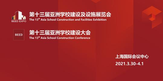 第十三届亚洲学校建设及设施展览会、第十三届亚洲学校建设大会