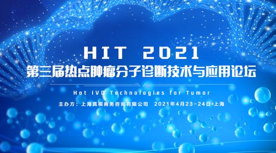 HIT 2021第三届热点肿瘤分子诊断技术与应用论坛