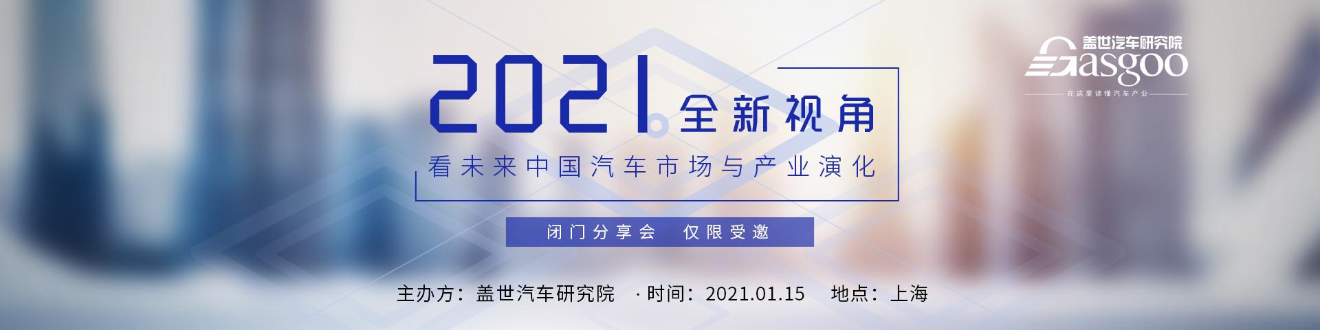2021全新视角看未来中国汽车市场与产业演化沙龙