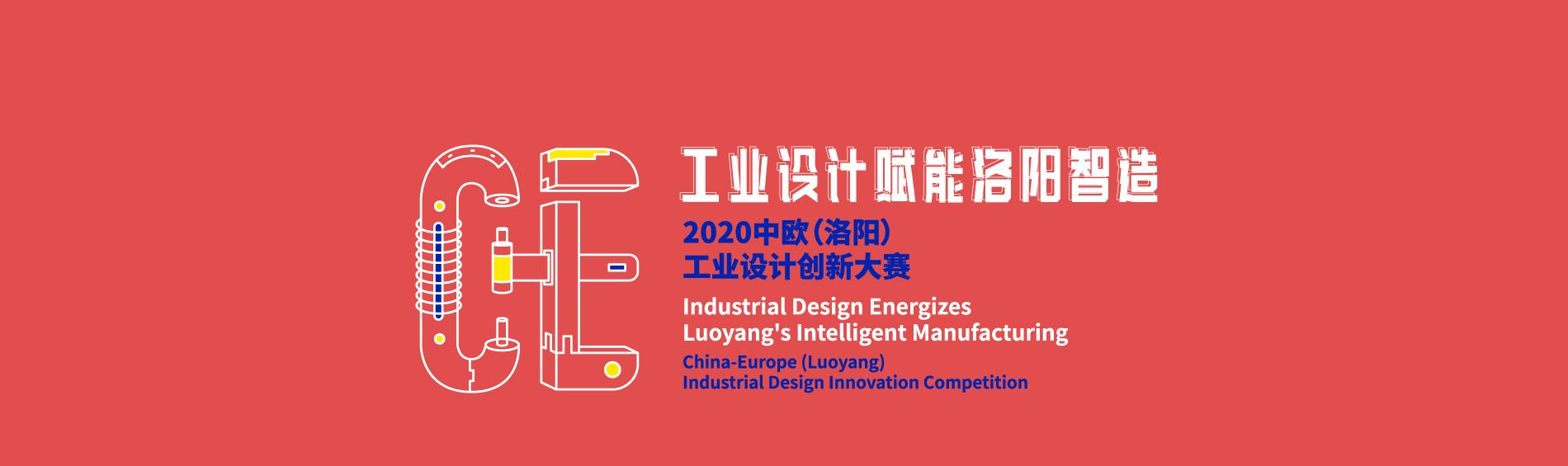 中欧(洛阳)工业设计创新大赛