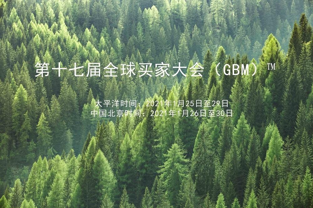 第十七届全球买家大会(GBM)™