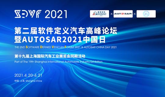 SDVF2021第二届软件定义汽车高峰论坛暨AUTOSAR2021中国日