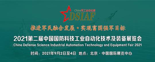 2021第二届中国国防科技工业自动化技术及装备展览会