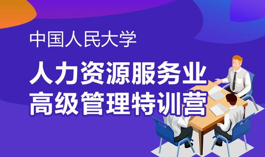 """中国人民大学""""人力资源服务业高级管理特训营"""""""