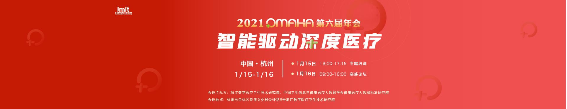 2021年OMAHA第六届年会——智能驱动深度医疗