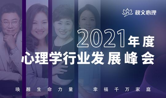 2021年度心理学行业发展峰会