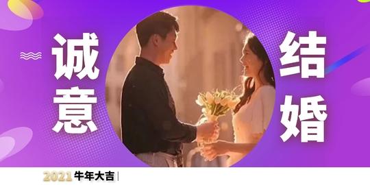 【广州相亲会,1.17诚意结婚专场联谊】时光正好,与心仪的ta在此相遇!
