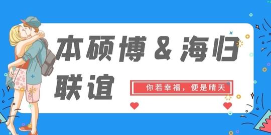 【深圳相亲会,1.17本硕博&海归单身校友联谊 】青春不老,有缘再相聚!