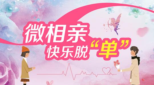 【小红兔广州相亲,春节线上互选,高知白领单身群】时光正好,与心仪的ta在此相遇!
