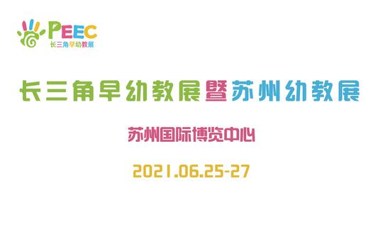 2021中国·长三角早幼教年会 暨苏州幼教论坛