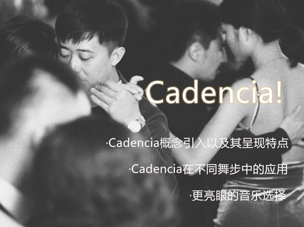 -周六众筹workshop  vol.21  Cadencia!-
