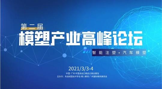 第二届模塑产业高峰论坛,精彩尽在Asiamold2021年3月广州国际模具展