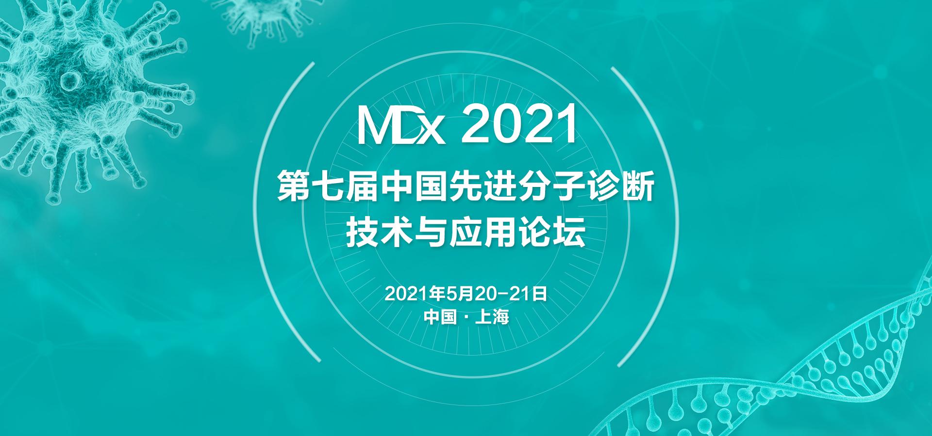 MDx第七届中国先进分子诊断技术与应用论坛