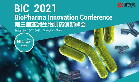 第三届亚洲生物制药创新峰会
