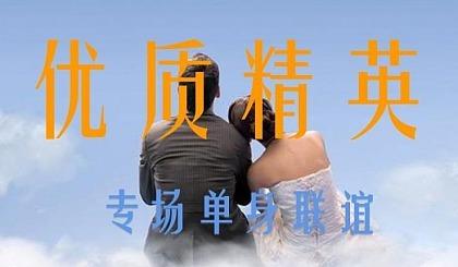 北京相亲会,北京同城相亲会,同城相亲交友活动