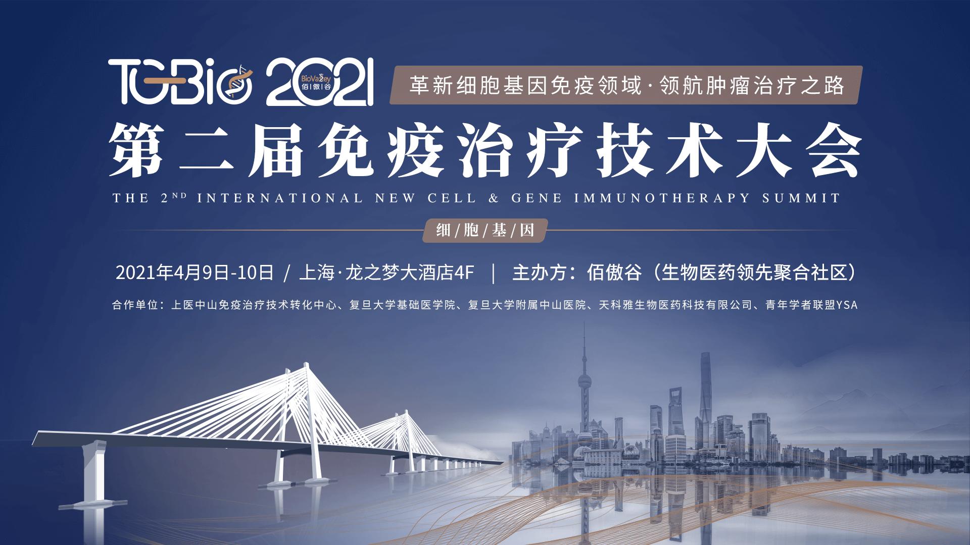 TG-Bio 2021年第二届免疫治疗技术大会
