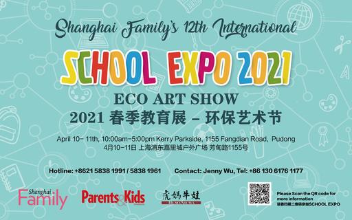 2021 春 季 教 育 展 - 环 保 艺 术 节