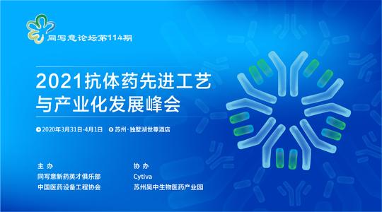 同写意论坛第115期活动-2021抗体药先进工艺与产业化发展峰会