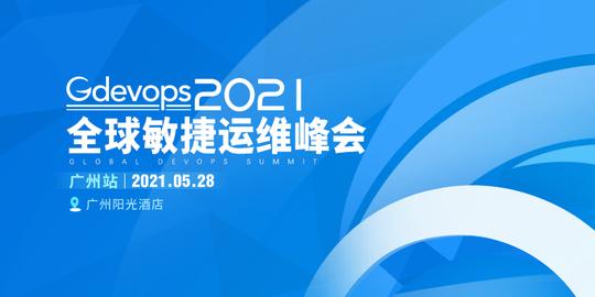 2021 Gdevops全球敏捷运维峰会-广州站