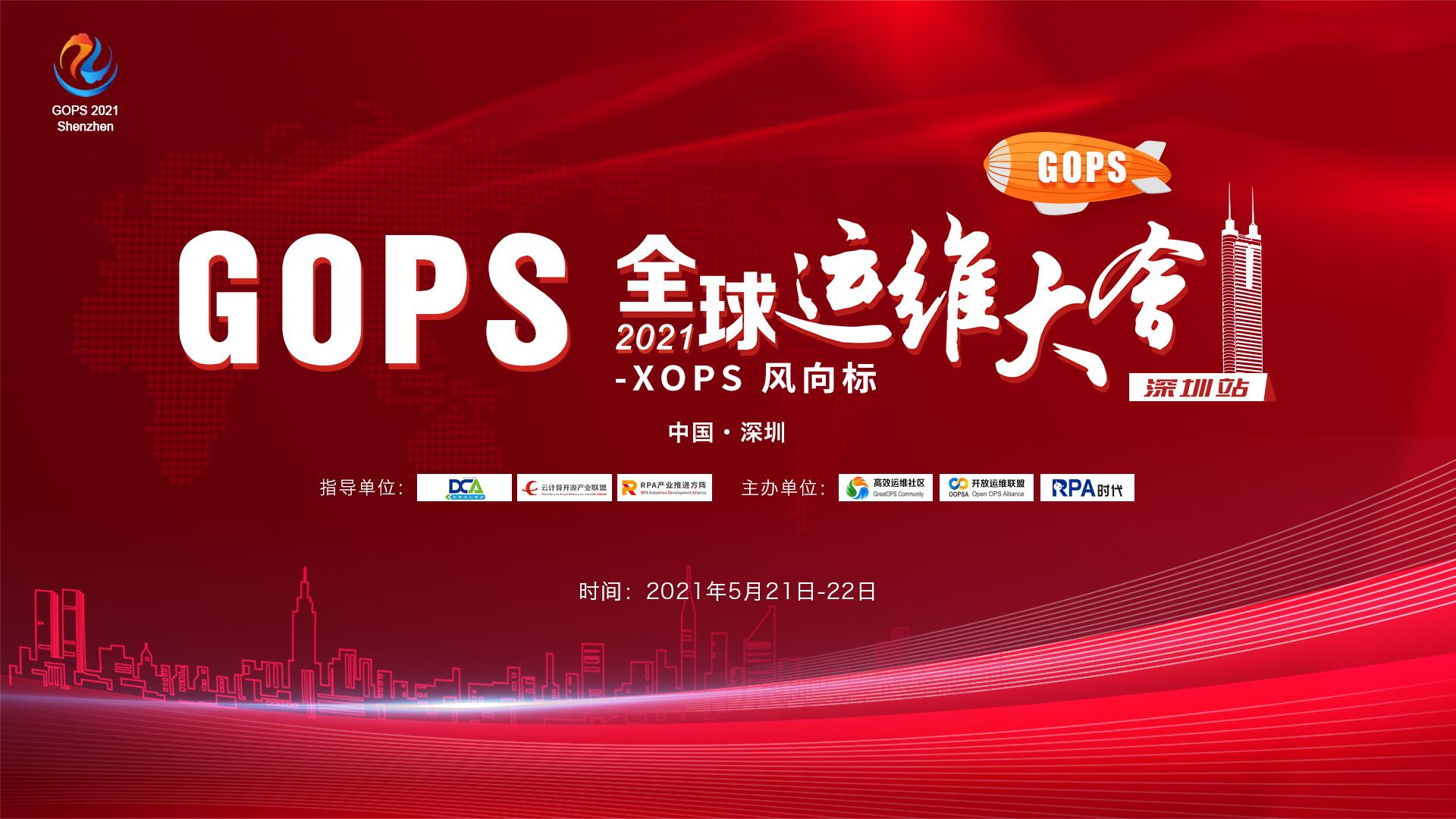 GOPS 全球运维大会2021·深圳站