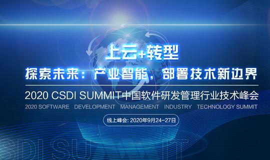 2020中国软件研发管理行业技术峰会
