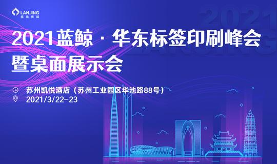 2021蓝鲸·华东 标签印刷峰会暨桌面展示会