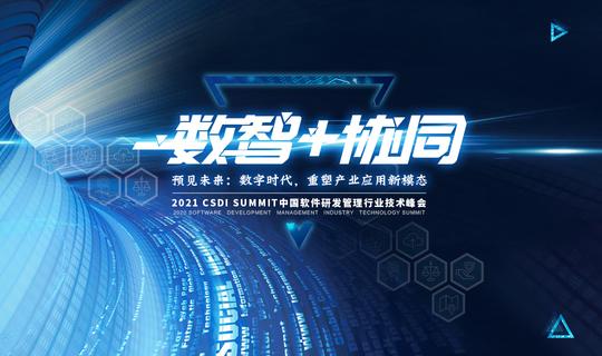 2021中国软件研发管理行业技术峰会