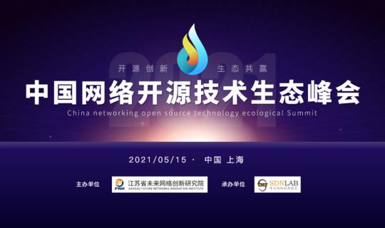 2021中国网络开源技术生态峰会