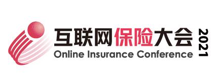 互联网保险大会2021.5.21上海