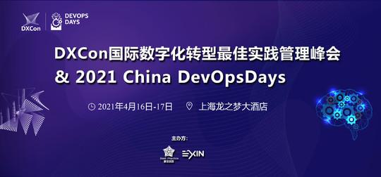 2021 DXCon+DevOpsDays 上海站