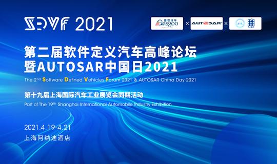 SDVF2021&ACD2021第二届软件定义汽车高峰论坛暨AUTOSAR2021中国日